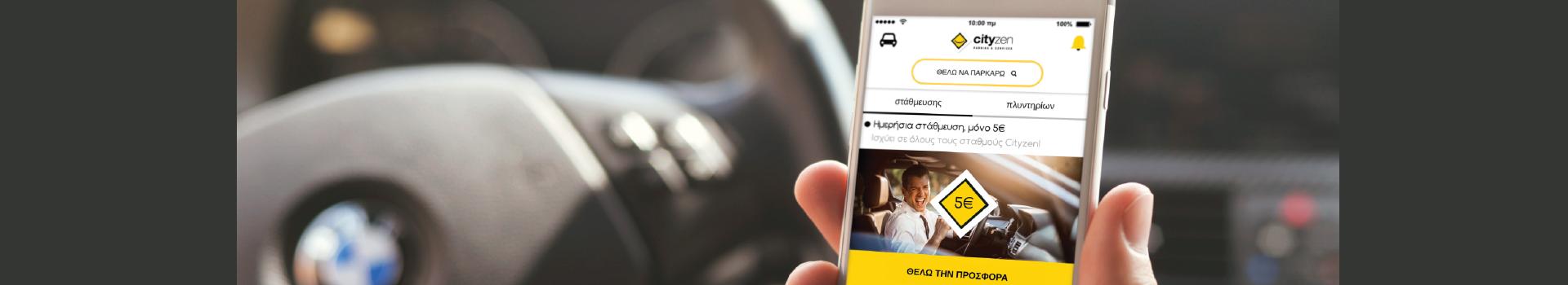 parking-mobile-app